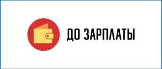 До Зарплаты логотип