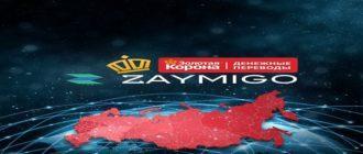 логотип займиго