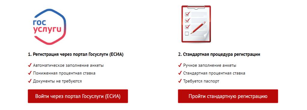 Микроклад регистрация