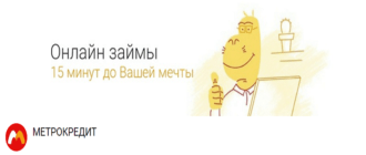 Метрокредит онлайн займы